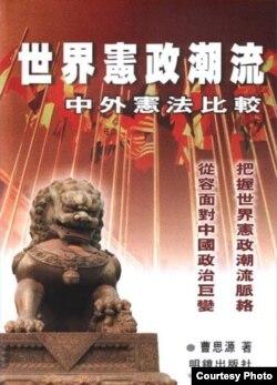 《世界宪政潮流——中外宪法比较》,曹思源著,2004年明镜出版社出版。
