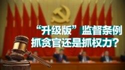 """时事大家谈: 中共""""升级版""""监督条例,抓贪官还是抓权力?"""