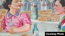 북한에서 제작한 WFP 영양비스킷과 콩우유 홍보 포스터. (자료사진)