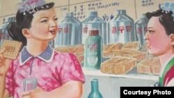 북한에서 제작한 WFP 영양 비스킷과 콩우유 홍보 포스터.