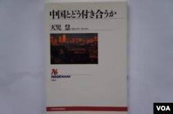 天儿慧的著书《如何与中国交往》(中文版译名《日本人眼中的中国》描述他与中国人交往的苦涩经历引起部分中国学者关注(美国之音歌篮拍摄)