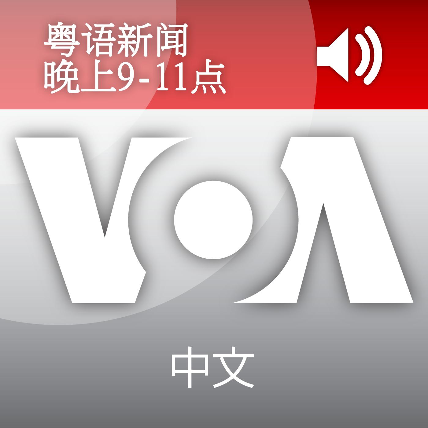 粵語廣播 - 美國之音