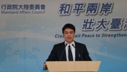 台陆委会敦促中国大陆开展建设性的两岸关系