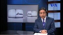 صفحه آخر ۲۰ سپتامبر: حمید حاجی زاده، قاضی سراج