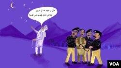 اعلام رویت هلال ماه یکی از مسایل حساس در پاکستان شمرده می شود.