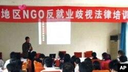 北京益仁平中心举办反就业歧视法律培训班