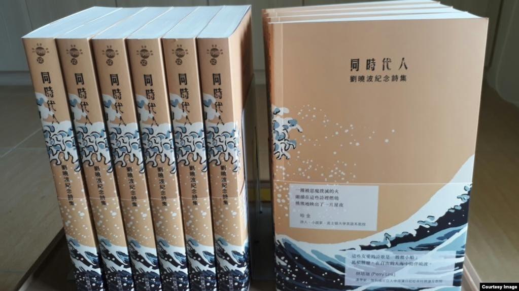 劉曉波紀念詩集2018年2月在港台發表(編者提供)