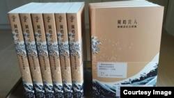 刘晓波纪念诗集2018年2月在港台发表(海浪文化传播供图)
