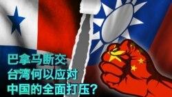 时事大家谈:巴拿马断交,台湾何以应对中国的全面打压?