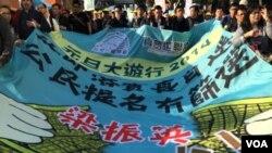 香港民間人權陣線元旦爭普選遊行