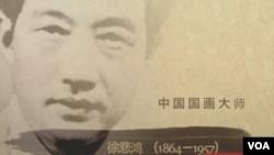 中国国画大师徐悲鸿(视频截图)