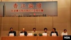 大陸官方學者與台灣民進黨成員出席香江論壇討論民進黨大陸政策的轉型