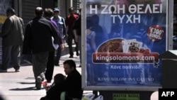 Atina'ya Yeni Kurtarma Paketi