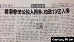 環球時報6月23日再評香港政改民間公投。(網絡圖片)