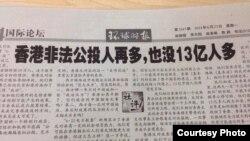 环球时报6月23日再评香港政改民间公投。(网络图片)