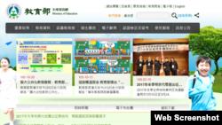 台湾教育部网页截屏