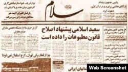مطلب منتشر شده در روزنامه سلام که منجر به توقیف آن شد.
