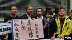 真普選聯盟代表在中聯辦後門抗議(美國之音海彥拍攝)