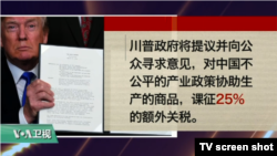 "VOA连线(黄耀毅):川普签""中国经济侵略备忘录"",对中国科技产品课税并限制中资"