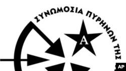 Αρχίζει η δίκη μελών της οργάνωσης «Συνωμοσία των Πυρήνων της Φωτιάς»