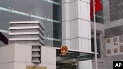 中央政府駐香港聯絡辦公室大樓外