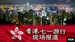 海峡论谈:香港七一游行现场报道