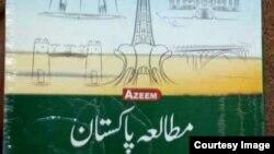 Punjab Pashtuns Text Books 4