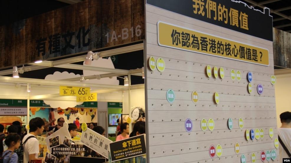 2015年的香港书展现场(美国之音记者海彦)