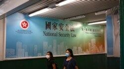 香港版國安法備受國際社會批判 中國卻極力辯護