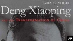 傅高義《鄧小平與中國的變革》封面
