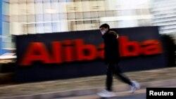 阿里巴巴在北京辦公樓外的標識。(2021年1月5日)