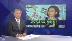 བོད་དོན་ལ་རྒྱལ་སྤྱིའི་སེམས་འཁུར་དང་རྒྱབ་སྐྱོར། Tibet and International Support
