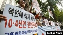 지난해 10월 한국 보수단체 회원들이 서울 정부청사 앞에서 10.4 남북공동선언 폐기 촉구 기자회견을 열고 6.15 남북공동선언과 10.4 남북공동선언을 폐기할 것을 촉구하고 있다.