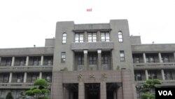 台湾行政院(美国之音申华拍摄)