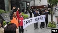 台灣中華保釣協會星期三向日本在台代表機構展示訴求(美國之音申華拍攝)