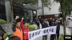 台湾中华保钓协会星期三向日本在台代表机构展示诉求(美国之音申华拍摄)