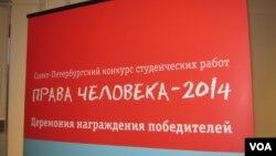 Объявление о конкурсе «Права человека - 2014»