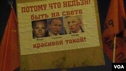 昨天,今天和明天的普京。今年3月莫斯科反政府示威中的宣传画。(美国之音白桦)