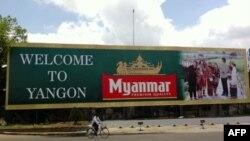 Bảng quảng cáo ở phi trường Yangon