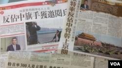 港媒报道香港阅兵代表团名单(美国之音图片)