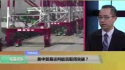 时事看台(林枫):美中贸易谈判能否取得突破?