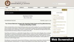 美國司法部發布的起訴兩名中國公民製造和販運致命阿片藥物的新聞稿。 (2018年8月22日)