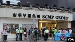 南華早報在香港島銅鑼灣的分社