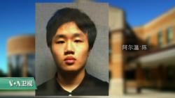 VOA连线(鲍蓉):马里兰华裔高中生携枪上学被捕,家中搜出武器和防弹衣