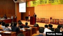 3일 한국 국회 헌정기념관에서 열린 '북한 인권의 달' 선포식.