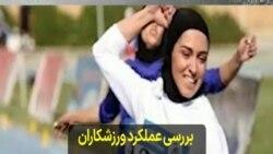 بررسی عملکرد ورزشکاران ایران در المپیک توکیو؛ گزارش علی عمادی