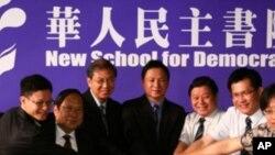 华人民主书院董事会成员在记者会上,左起:陶君行,何俊仁,郑宇硕,王丹,顾忠华,林佳龙,曾建元