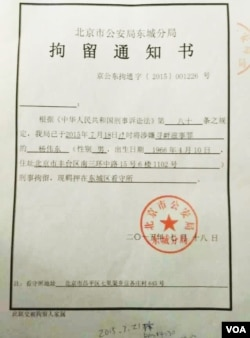 杨伟东的拘留通知书