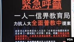 去年曾經有香港社交網絡群組「港語學」發起一人一信反對人大全面普教中提案,有超過1,500人響應。(美國之音湯惠芸)
