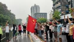 分析人士:緬甸政變後中國試圖兩邊通吃